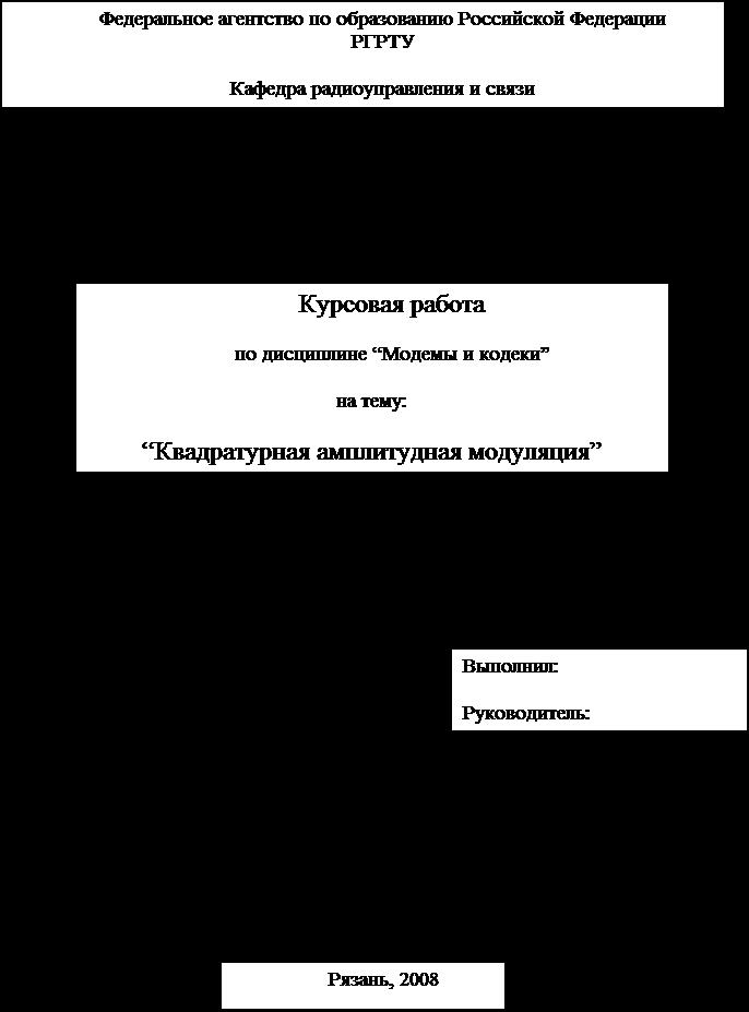 Реферат: Квадратурная